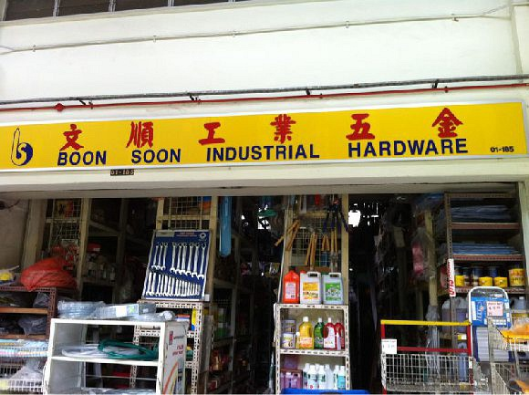 Boon Soon Industrial Hardware (Ubi Avenue 2)