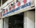 Seng Choon Neon Light Service Photos