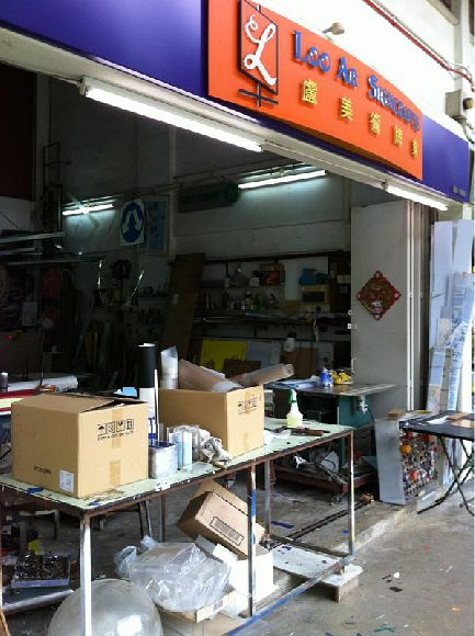 Loo Art Signcrafts (Kampong Ubi Industrial Estate)
