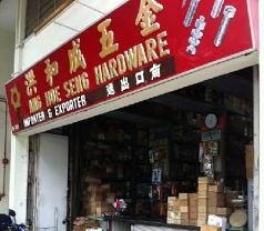 Ang Hoe Seng Hardware Photos