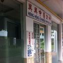 Heng Heng Chinese Physician (HDB Bukit Merah)