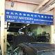 Trust Motion Car Auto Accessories (Paya Ubi Industrial Park)