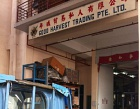 Good Harvest Trading Pte Ltd Photos