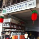 Sin Hong Yong Pte Ltd (Paya Ubi Industrial Park)