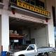 N & T Engineering Enterprise Pte Ltd (Paya Ubi Industrial Park)