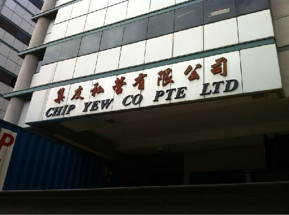 Chip Yew  Co. Pte Ltd (Petain Road / Tyrwhitt Road Shop Houses)