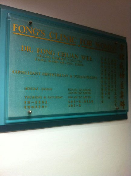 Fong Clinic For Women (Gleneagles Medical Centre)