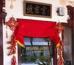 Beijing Gong Restaurant Pte Ltd Photos