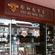 Yeo Ho Seng Trading Co. (South Bridge Road)