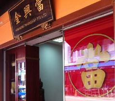 Kim Heng Pawnshop Pte Ltd Photos