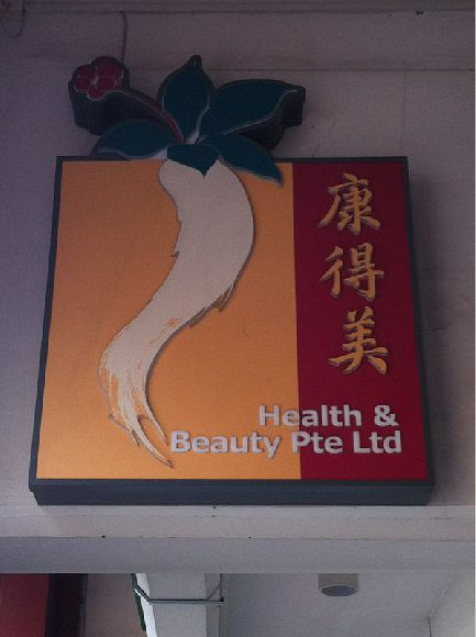 Health & Beauty Pte Ltd (Upper Cross Street)