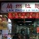 Lan Zhou La Mian (Smith Street)
