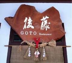 Goto Japanese Restaurant Photos