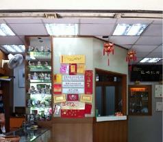 Tanjong Pagar Medical Hall Photos