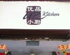 U2 Kitchen Photos