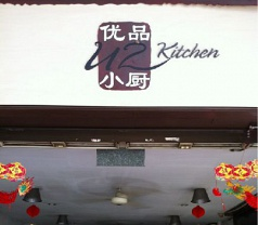 U2 Kitchen Photos