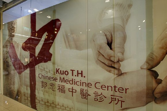 Kuo T.H. Chinese Medical Exterior 4