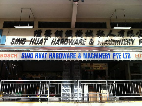 Sing Huat Hardware & Machinery Pte Ltd (Sing Huat Hardware & Machinery)