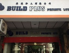 Build Plus Pte Ltd Photos