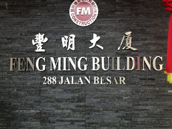 Feng Ming Construction Pte Ltd (Feng Ming Building)