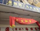 Quan Xiang Yuan (Jing Ji) Seafood Restaurant Photos
