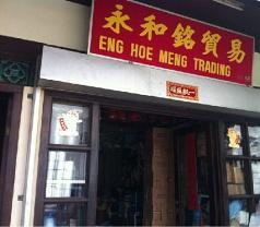 Eng Hoe Meng Trading Photos