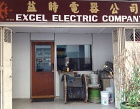 Excel Electric Co. Photos