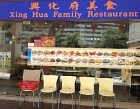 Xing Hua Family Restaurant Pte Ltd Photos