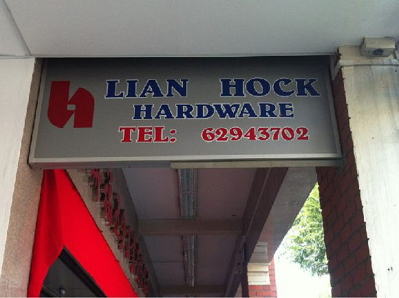 Lian Hock Hardware (Serangoon Road)