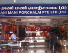 Ani Mani Porchalai Pte Ltd Photos