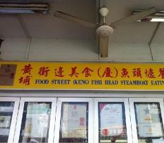 Food Street Keng Fish Head Steamboat Restaurant Photos