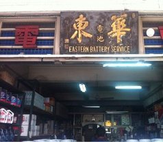 Eastern Battery Service Station Photos