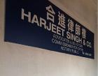 Harjeet Singh & Co Photos