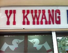 Yi Kwang Signcrafts Pte Ltd Photos