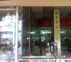 Sze Chuan Medical Hall Photos