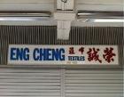 Eng Cheng Textiles Photos
