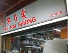 Lye Nai Shiong Photos