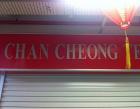 Chan Cheong Textiles Photos