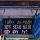 New Star Hair Studio (Little India Shop Houses)