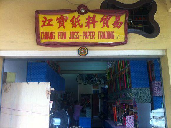 Chiang Pow Joss-paper Trading (Joo Chiat Road)