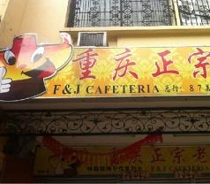 F&J Cafeteria Photos