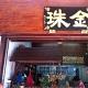 Kim Choo Kueh Chang Pte Ltd (East Coast Road)