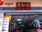 Hock Sin Hin Photos