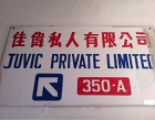Juvic Pte Ltd Photos