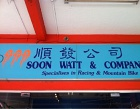 Soon Watt & Co. Photos