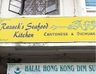 Razak's Seafood Kitchen Photos