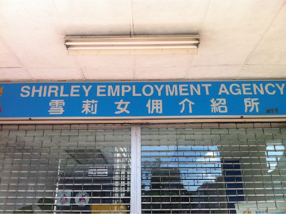 Shirley Employment Agency (East Coast Road)