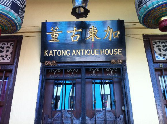 Katong Antique House (East Coast Road)