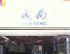 Nan Seng Bird Shop Trading Photos