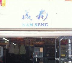 Nan Seng Bird Shop Trading Photos